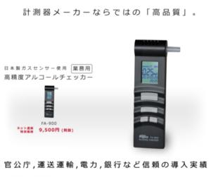 計測器メーカーならではの「高品質」。日本製ガスセンサー使用 業務用 高精度アルコールチェッカー 官公庁,運送運輸,電力,銀行など信頼の導入実績