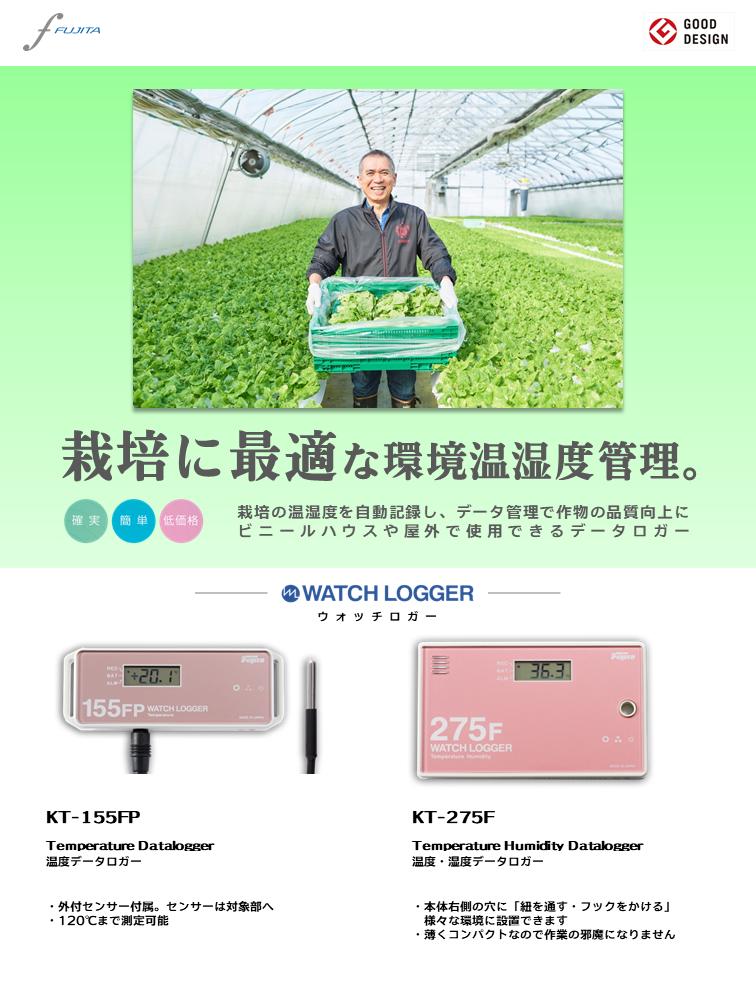 農業業種のデータロガー