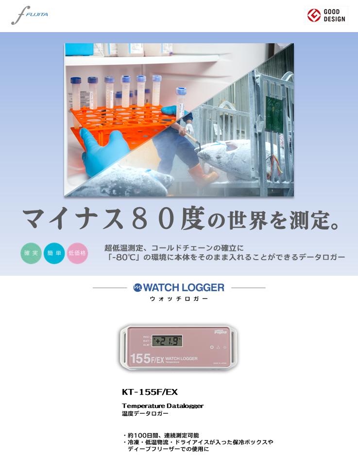 マイナス80℃環境のデータロガー