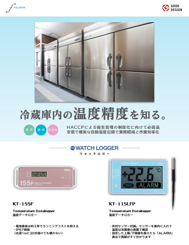 冷蔵庫業種のデータロガー