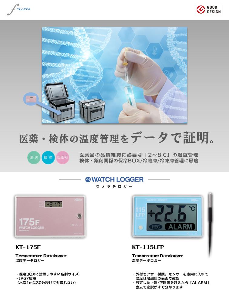 医薬・検体業種のデータロガー