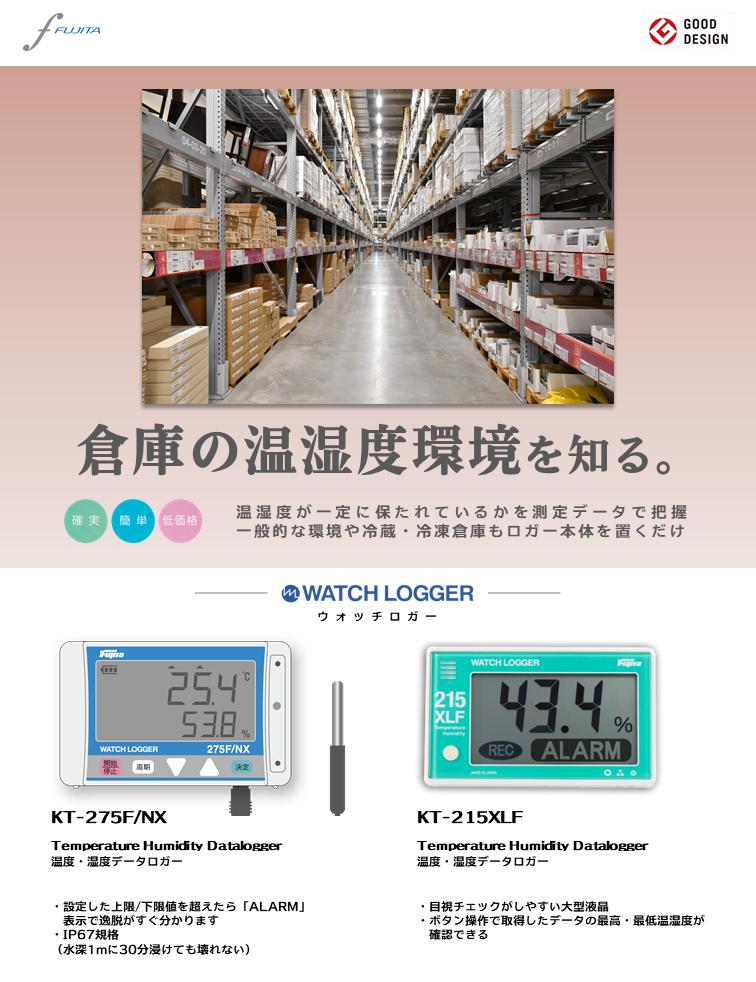倉庫業種のデータロガー
