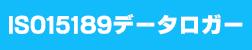 ISO15189向けデータロガー