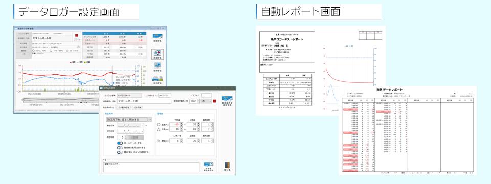 データロガー設定画面